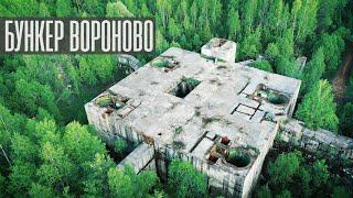 Заброшенный бункер в Вороново. Поездка выходного дня.