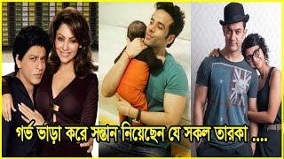 গর্ভ ভাড়া করে সন্তান নিয়েছিলেন বলিউডের যে তারকারা   | Celebrities  Surrogacy | Bollywood | Surrogacy