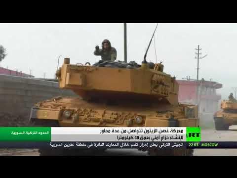 أنقرة: قواتنا أحرزت تقدما باتجاه عفرين  - نشر قبل 3 ساعة