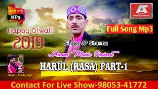 Harul (Rasa) 2019 Part 1 ||Full Song Phadi Natti MP3|| Singer J.P Sharma, Music Prabhu Negi
