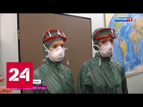 Полная готовность: Москва ставит заслон коронавирусу - Россия 24