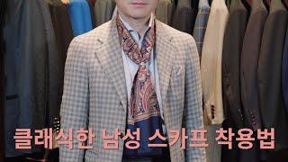 [TIPS] 센스있는 남자의 클래식한 스카프…