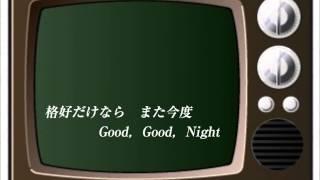 オリジナルカラオケonTV CHA-CHA-CHA(男女7人夏物語)