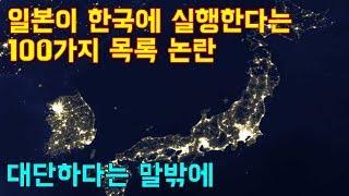 일본이-한국에-실행한다는-100가지-목록-논란-놀랄정도로-대단하네