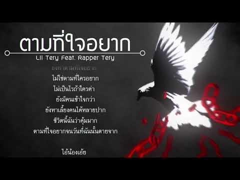 ฟังเพลง - ตามที่ใจอยาก Lil Tery Feat.Raper Tery แร็ปเปอร์เต้ย - YouTube