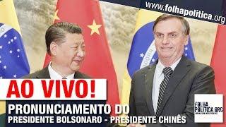 AO VIVO: PRESIDENTE BOLSONARO FAZ PRONUNCIAMENTO - ASSINATURA DE ACORDO COM PRESIDENTE DA CHINA