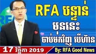 RFA Khmer News, 17 November 2019, Khmer Political News 2019, RFA Good News