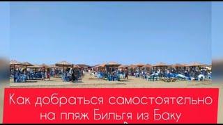 Как доехать на пляж Бильгя из Баку самостоятельно. Август 2019
