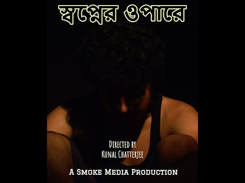 Swapner Opare - Bengali Short Film 2019 || Smoke Media