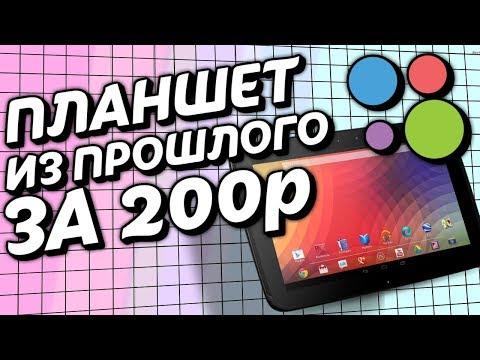 Планшет из прошлого за 200 рублей - DNS AirTab P82w C Авито - Гаджеты за копейки