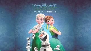 アナと雪の女王 エルサのサプライズ 「パーフェクト・デイ 〜特別な1日〜」 thumbnail
