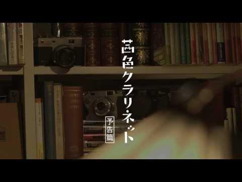 映画「茜色クラリネット」予告篇