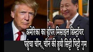 अमेरिका का USS हॉपर पर क्यों बोला चीन ने अमेरिका पर