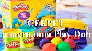 Как сделать пластилин Play-Doh в домашних условиях? СЕКРЕТ пластилина Play-Doh!!!