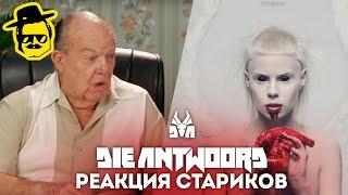 Реакция стариков на Die Antwoord [McElroy]