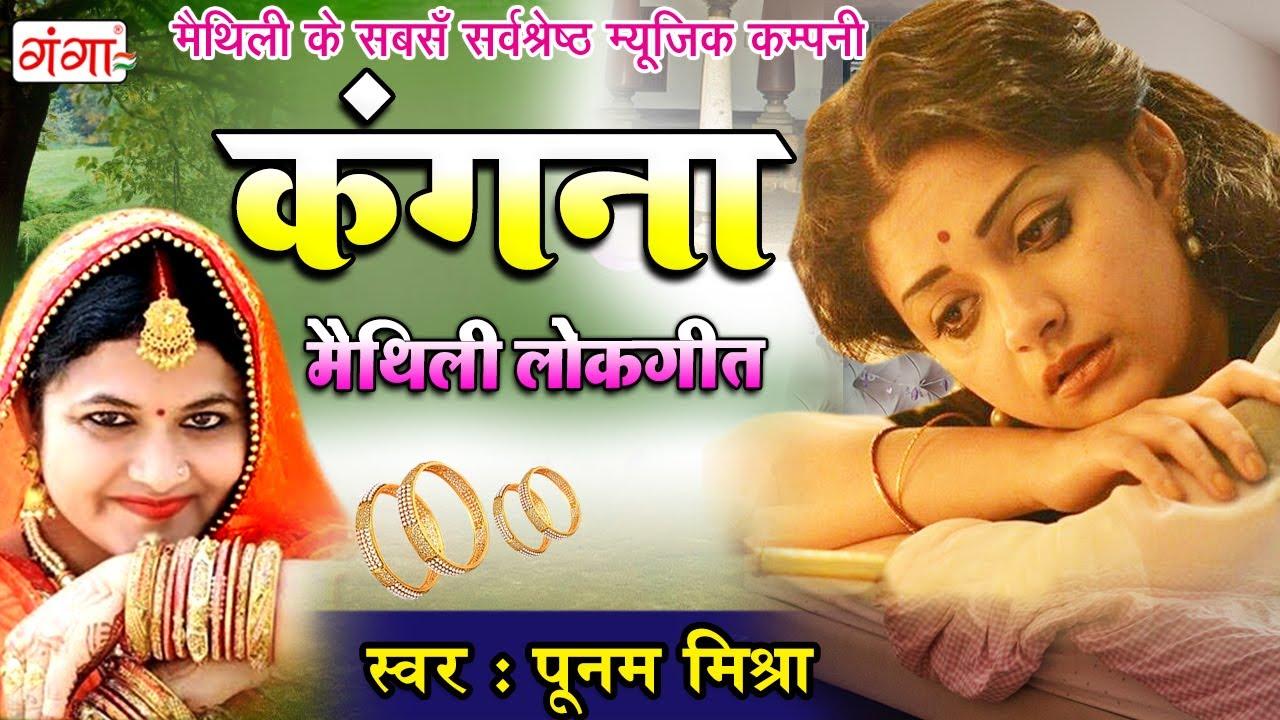 मैथिली सुपरहिट लोकगीत सांग    कंगना    Kangna    Poonam Mishra Latest Maithili Lokgeet Song 2020
