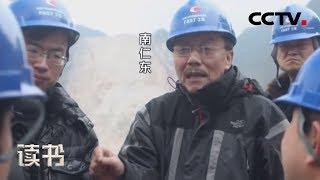 《读书》 20190630 王宏甲 《中国天眼:南仁东传》 中国天眼 南仁东传| CCTV科教
