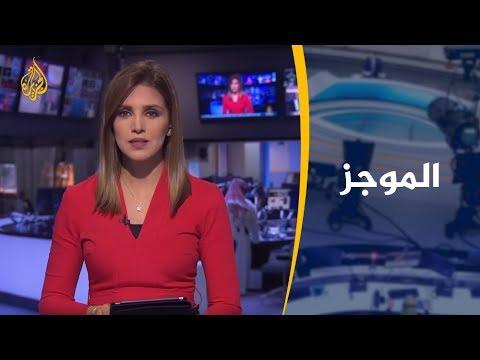موجز العاشرة مساء 2019/4/22  - نشر قبل 4 ساعة
