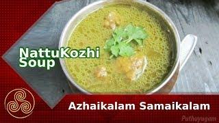 Nattu Kozhi Soup Recipe | Azhaikalam Samaikalam