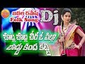 Botla Botla Cheera O Pilla Dj Song | Jadala Ramesh Folk Dj Song | super Hit Palle Dj Songs | Folk Dj