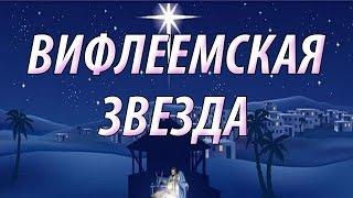 Вифлеемская звезда. Храм Рождества Христова