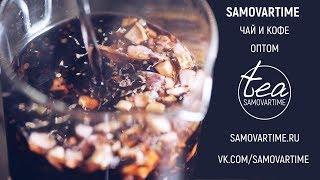 Samovartime , весовой чай оптом.