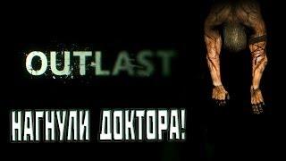 Outlast [Сексуальный доктор] Part6 Full HD