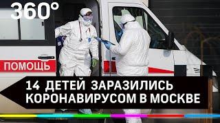 14 детей среди новых заболевших коронавирусом  в Москве