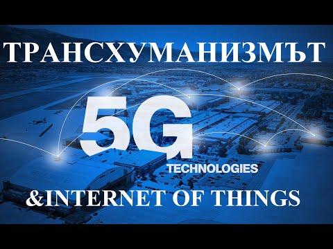 5G и Internet Of Things. Опасности и решения. 9 април 2020 г.
