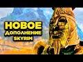 Skyrim - ОГРОМНОЕ ДОПОЛНЕНИЕ SKYRIM SPECIAL EDITION  | Забытое время года | Клуб Творчества
