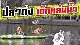 เด็กตกปลาบนเรือคายัค โดนกระชากหล่นน้ำ !