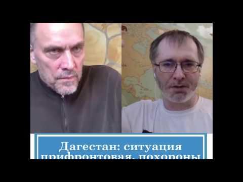 Дагестан: ситуация в здравоохранении прифронтовая, похороны по всей республике