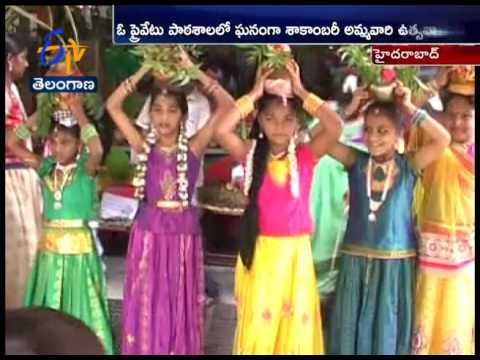 Bonalu Festival | Kids Performing Bonalu Dance In A Private School | Krishnanagar
