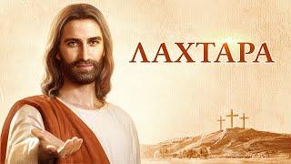 χριστιανική ταινία «Λαχτάρα» Ο Θεός αποκαλύπτει το μυστήριο της βασιλείας των ουρανών
