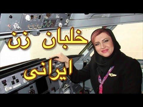 Iranian Female Pilot - «گفتگو با خلبان زن ایرانی «کاپیتان نوروزی