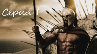 Total War: Rome II - Спарта (часть 1)