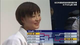 20180408選抜体重別 決勝
