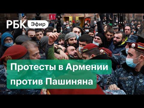 Протесты в Ереване за отставку премьер-министра Армении Никола Пашиняна. Прямая трансляция