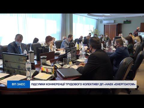 Підсумки конференції трудового колективу ДП «НАЕК «Енергоатом»