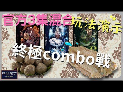 [桌遊規則] Blade Rondo官方3集混合玩法介紹