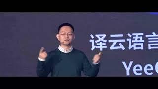 中译语通CEO于洋:2018,有一种坚持叫静待花开! thumbnail
