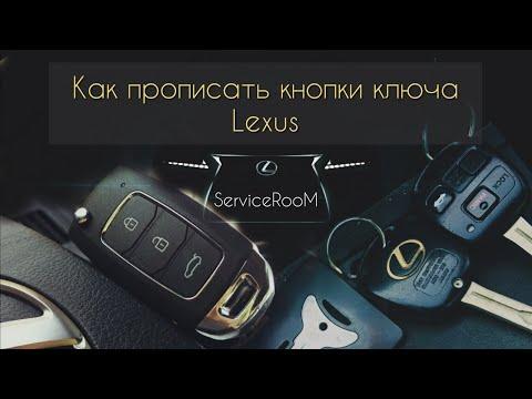 Как прописать ключ. Lexus  RX 300,RX330,GX470 и другие Toyota