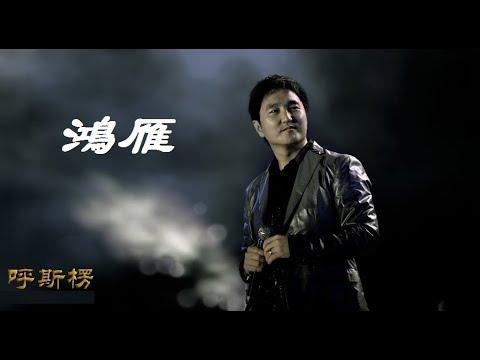 鴻雁 - 呼斯楞 - Hu Si Leng