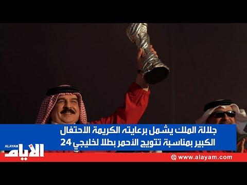جلالة الملك يشمل برعايته الكريمة الاحتفال الكبير بمناسبة تتويج الأحمر بطلاً لخليجي 24  - نشر قبل 3 ساعة