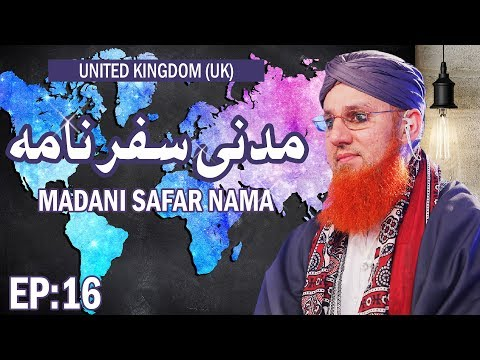 Travel Guide | United Kingdom (UK) | Madani Safar Nama Ep 16 | Madani Channel