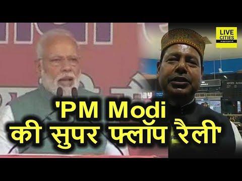 PM Narendra Modi Patna Rally पर RJD के Bhai Virendra बोले - जुमलों के सरताज हो गए फ्लॉप | LiveCities