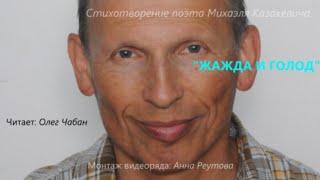Олег Чабан – Жажда и голод (стихи Михаэля Казакевича)