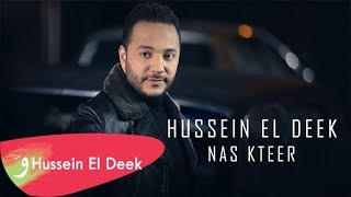 Hussein El Deek - Nas Kteer [Official Music Video] (2020) / حسين الديك - ناس كتير