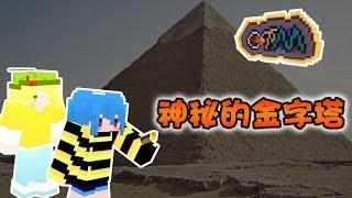 筱瑀Yui『漂浮的島嶼』#2 神秘金字塔 Ft.柚子糖 ∥ Mincecraft YUI 検索動画 16