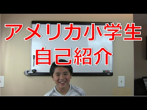 ★ Learn English with Diego ★ 自己紹介